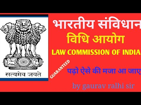 विधि आयोग(LAW COMMISSION OF INDIA)|UPSC, MPPSC, SSC, VYAPAMS, by Er. gaurav Ralhi Mishra