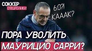 видео: Челси проиграл Манчестер Сити 0:6 | Теперь Маурицио Сарри уволят?