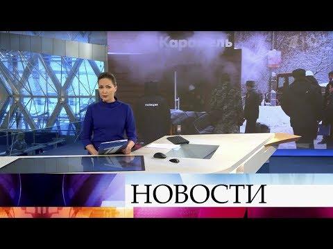 Выпуск новостей в 15:00 от 20.01.2020