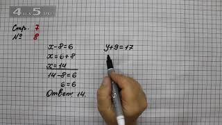 страница 7 Задание 8  Математика 2 класс (Моро) Часть 2