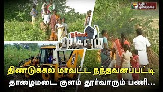 Nammal Mudiyum  – Puthiya Thalaimurai TV Show