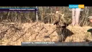 РУС Установили памятник погибшему казахстанцу в годы ВОв ~1