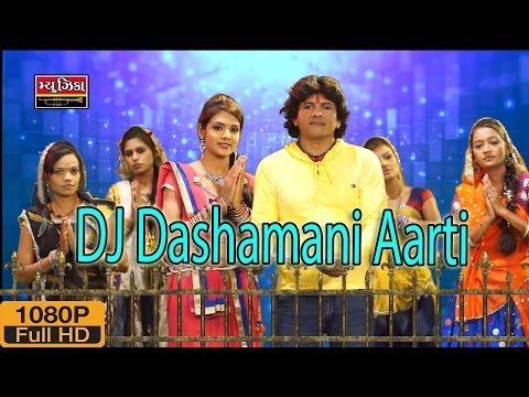 DJ Dashamani Aarti 2014 | New Gujarati Dashama Aarti | Badal Kuamr | HD 1080p