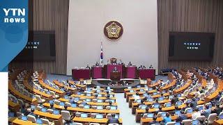 [뉴있저] '거대' 여당, 21대 국회 개원...'속수…