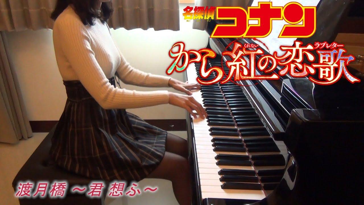 倉木麻衣 名探偵コナン から紅の恋歌(ラブレター)渡月橋 〜君 想ふ Detective Conan Movie 21 : The Crimson Love Letter [piano]