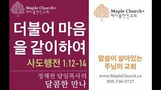 달콤한 만나#3 더불어 마음을 같이하여 (사도행전 1:12-14) | 정재천 담임목사 | 말씀이 살아있는 Maple Church
