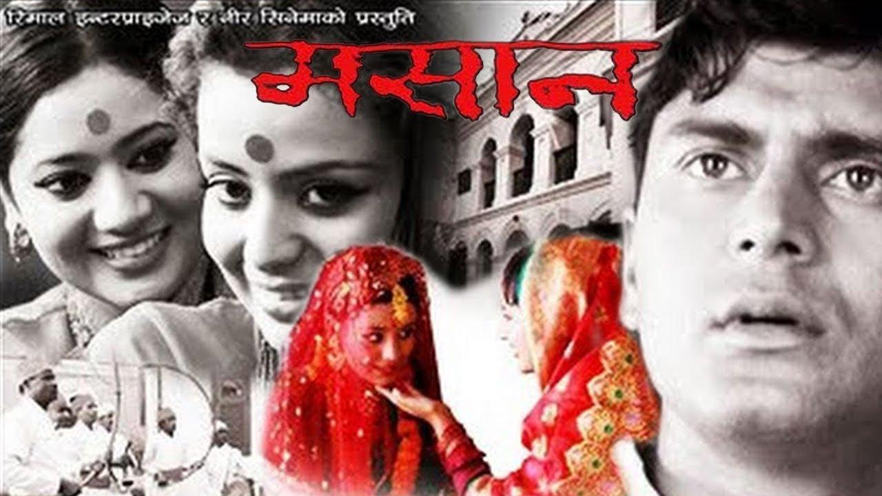 Download New Nepali Full Movie | MASHAN | Raj Ballav Koirala, Keki Adhikari, Nita Dhungana, Nir Shah