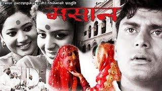 New Nepali Full Movie | MASHAN | Raj Ballav Koirala, Keki Adhikari, Nita Dhungana, Nir Shah