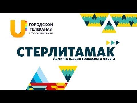 "Фильм о городе ""Стерлитамак-город в объеме"""