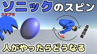 【Physics Engine】 If human does Sonic Spin 【SSBU】