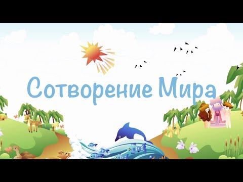 Как создавался мир мультфильм