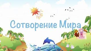 'Сотворение Мира'  мультфильм для малышей  от 1 до 7 лет