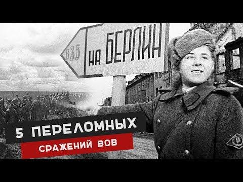 5 ПЕРЕЛОМНЫХ сражений Великой Отечественной Войны | Вторая мировая война