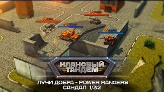 Клановый Тандем. Лучи Добра — Power Rangers