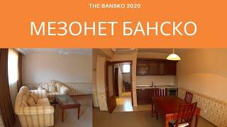 Отличный апартамент в Банско Квартира на горнолыжном курорте Болгария