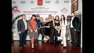 Второй полуфинал Фестиваля 'Петербургские Красавицы' (короткая версия)