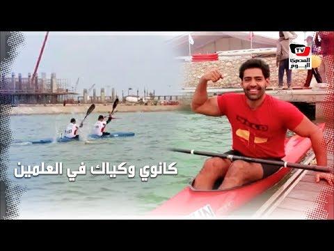 العلمين الجديدة  تشهد أول بطولة عربية للكانوي والكياك  - نشر قبل 9 ساعة