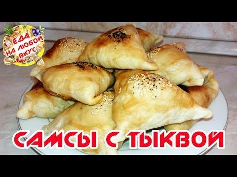 Манты с тыквой рецепты с фото на Поварру 16 рецептов
