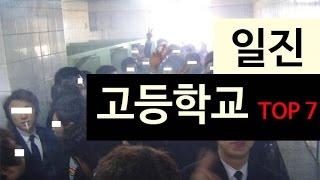 (랭킹박스) 전국 일진 고등학교 TOP 7