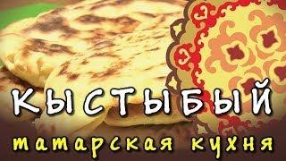Кыстыбый ★ татарские пирожки с картошкой на сковороде ★ видео рецепт