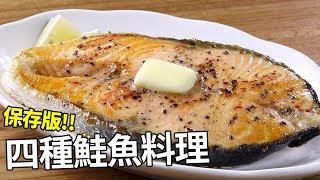 【1mintips】保存版!四種鮭魚料理一次學會,來自大海的鮮甜