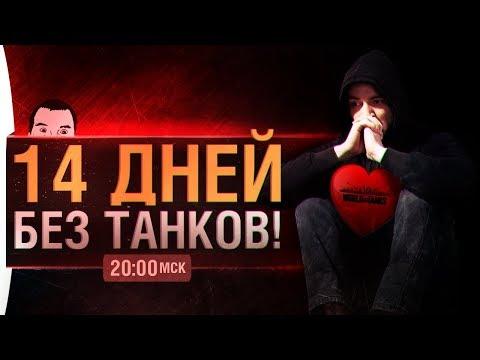 14 ДНЕЙ БЕЗ