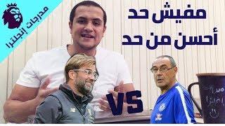 تشيلسي ضد ليفربول .. مفيش حد أحسن من حد
