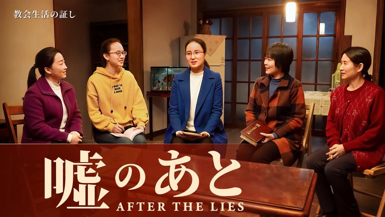 クリスチャンの証し 2020「嘘のあと」日本語吹き替