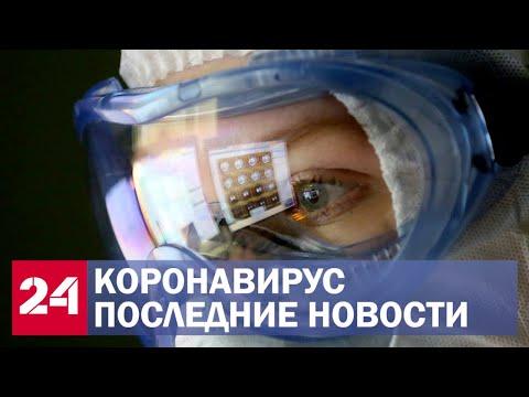 Коронавирус. Последние новости в России и мире. Сводка за 22 апреля