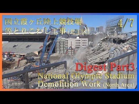 National Olympic Stadium of Japan Demolition Work documentary movie (4/7) 国立競技場解体工事 記録映像 (4/7)  フジムラ