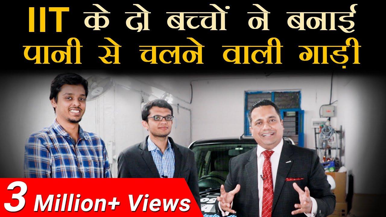 पानी से चलने वाली गाड़ी | Amazing Innovation | IIT Students | Dr Vivek Bindra