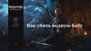 Ведьмак 3. Как убить водную бабу