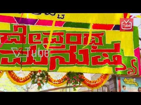 Devrantha Manushya | First Day First Show...