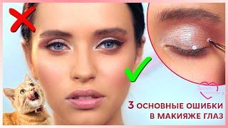 3 ОШИБКИ В МАКИЯЖЕ ГЛАЗ Анна Кравченко