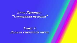 Анна Раунтри - Священная Невеста - Глава 7