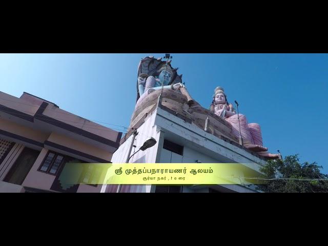 மதுரையில் இருக்கும் ஓர் அதிசய ஆலயம் - ஸ்ரீ முத்தப்பநாராயணர் கோவில் | Must visit place in Madurai