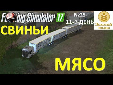 Farming simulator 2017 - СВИНЬИ / МЯСО - Прохождение 11-й день