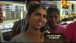 Hiru TV Top Light | EP 659 | 2018-07-24 Thumbnail