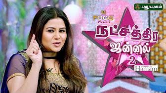Natchathira Jannal Season 2 Director Mysskin Open Talk PART 2 14-10-2017 Puthuyugam TV