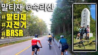 속리산 말티재 자전거 라이딩, feat 자덕맛집