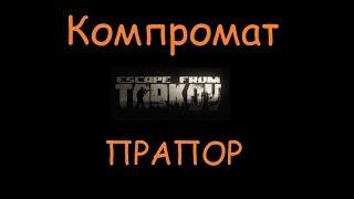 Компромат | Квесты, ключи, умения, оружие Escape From Tarkov