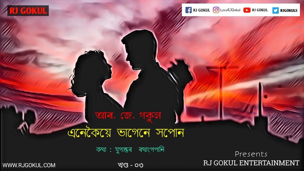 এনেকৈয়ে ভাগেনে সপোন Enekoiye Bhage Ne Xopon ( Official Video )| Episode 03 | RJ GOKUL | Love Story