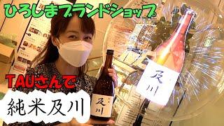 #75 純米及川が3D!?