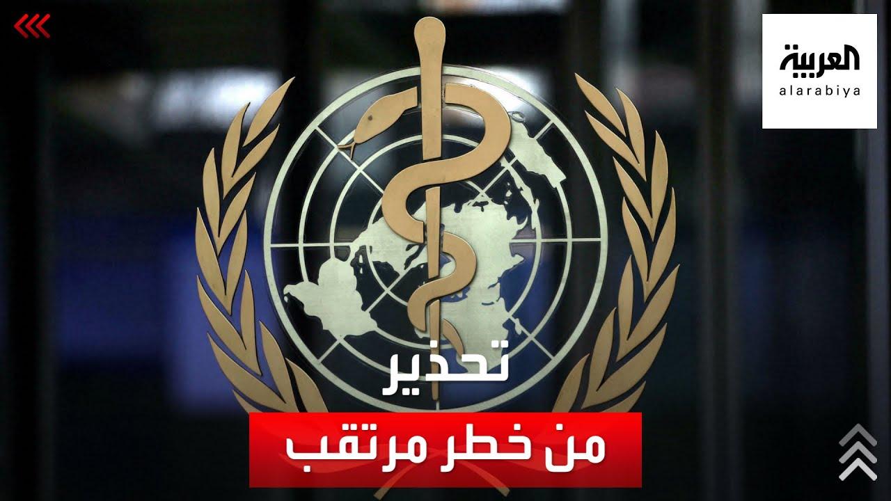 -الصحة العالمية- تستعد للجائحة المقبلة بعد كورونا.. كيف؟  - نشر قبل 2 ساعة