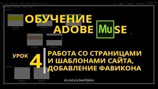 Обучение Adobe Muse - Урок 4. Работа со страницами и шаблонами сайта, добавление фавикона