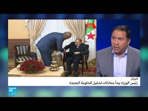 لماذا يتجاهل رئيس الوزراء الجزائري نور الدين بدوي مطالب المتظاهرين؟  - 10:56-2019 / 3 / 18