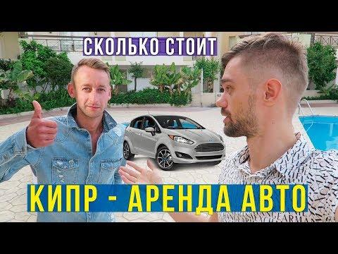 Аренда Авто на Кипре - Пробуем Мусаку, ЦЕНЫ на еду и алкоголь в кафе, Пафос