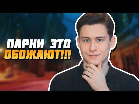 10 НЕОЖИДАННЫХ Вещей, Которые Любят Парни!!!