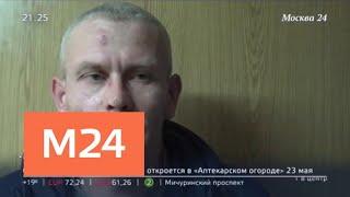 """""""Московский патруль"""": угонщик автомобилей явился с повинной - Москва 24"""