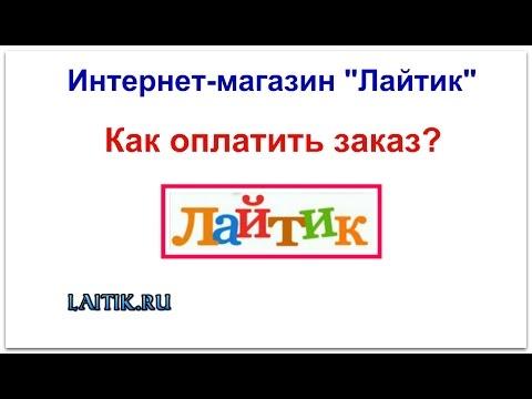 Интернет-банк, интернет-банкинг, банк клиент